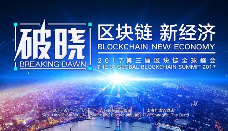 global blockchain summit