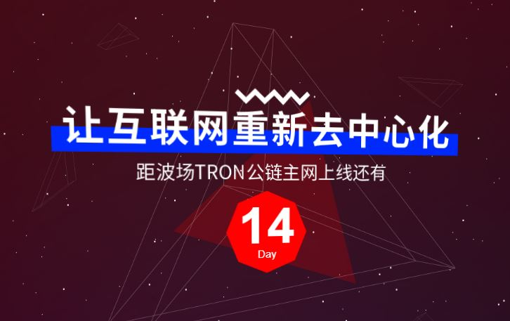 New, Redesigned Tron (TRX) Website Unveiled 14
