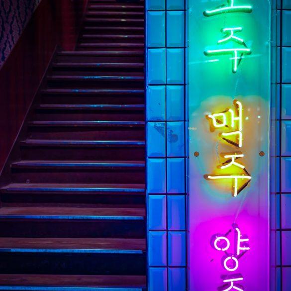 South Korea Launches $90M Blockchain Education Course 13